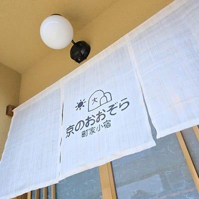 京のおおぞら外観暖簾